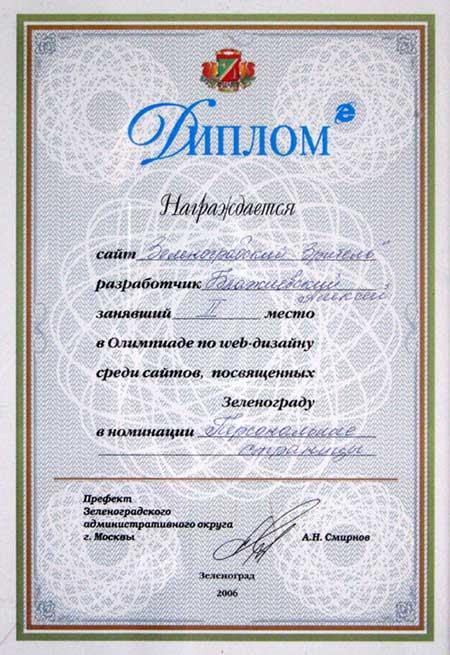 zЕЛЕНОГРАДСКИЙ zРИТЕЛЬ Страница Блажиевского Алексея  Я к сожалению не мог присутствовать на церемонии награждения Диплом получала моя жена